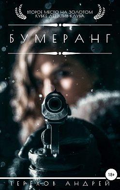 Андрей Терехов - Бумеранг