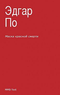 Эдгар Аллан По - Маска Красной смерти (сборник)