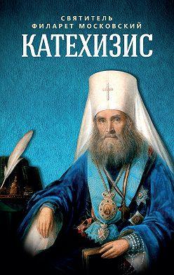 Неустановленный автор - Катехизис