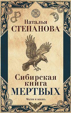 Наталья Степанова - Сибирская книга мертвых