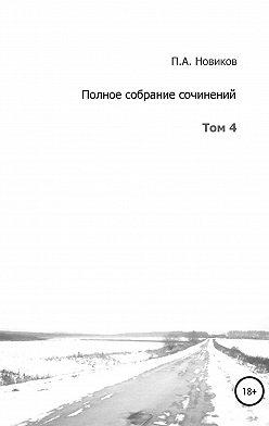 Павел Новиков - Полное собрание сочинений. Том 4