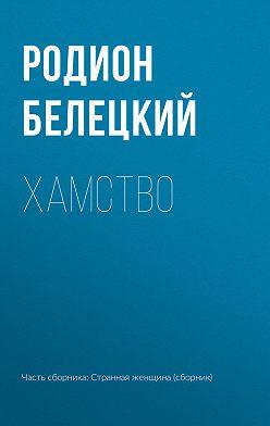 Родион Белецкий - Хамство