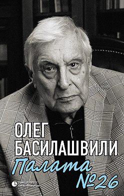 Олег Басилашвили - Палата № 26. Больничная история