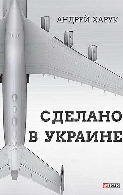 Андрей Харук - Сделано в Украине