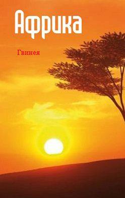 Неустановленный автор - Западная Африка: Гвинея