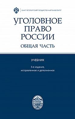 Коллектив авторов - Уголовное право России. Общая часть