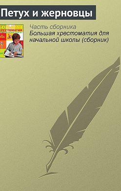 Народное творчество (Фольклор) - Петух и жерновцы
