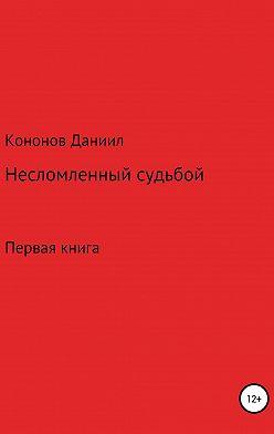 Даниил Кононов Снайпер - Несломленный судьбой