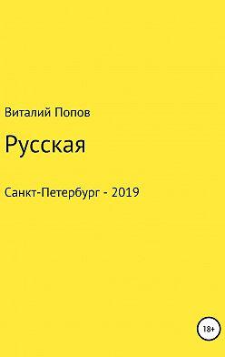 Виталий Попов - Русская