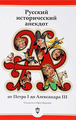 Сборник - Русский исторический анекдот: от Петра I до Александра III