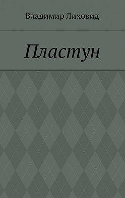 Владимир Лиховид - Пластун