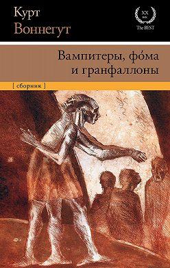 Курт Воннегут - Вампитеры, фома и гранфаллоны