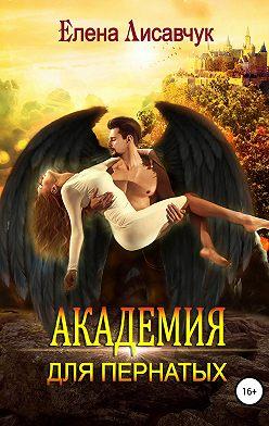 Елена Лисавчук - Академия для Пернатых. По дороге в ад