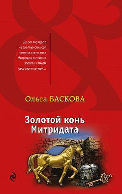 Ольга Баскова - Золотой конь Митридата