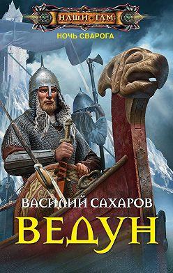 Василий Сахаров - Ведун