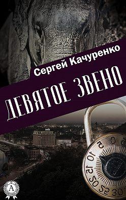 Сергей Качуренко - Девятое звено