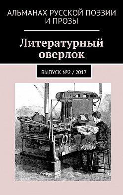 Иван Евсеенко (мл) - Литературный оверлок. Выпуск№2 / 2017