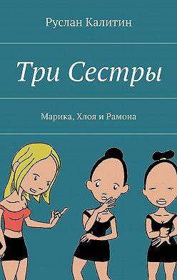 Руслан Калитин - Три Сестры. Марика, Хлоя иРамона