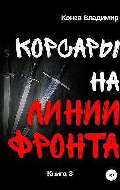 Владимир Конев - Корсары на линии фронта