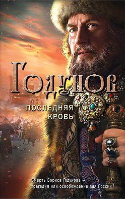 Александр Бубенников - Годунов. Последняя кровь