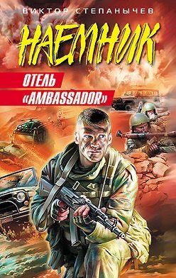 Виктор Степанычев - Отель «Ambassador»