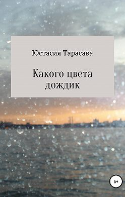 Юстасия Тарасава - Какого цвета дождик