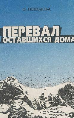Ольга Неподоба - Перевал оставшихсядома