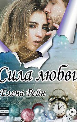 Елена Рейн - Сила любви