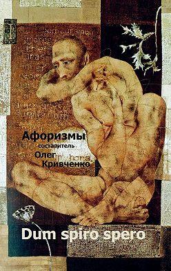 Олег Кривченко - Dum spiro spero