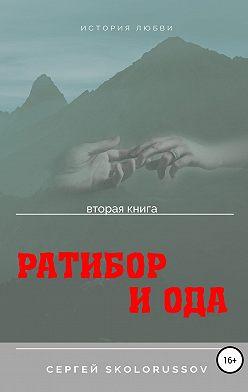 Сергей Skolorussov - Ратибор и Ода. Вторая книга