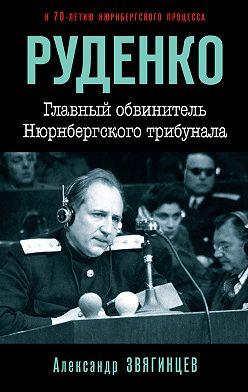 Александр Звягинцев - Руденко. Главный обвинитель Нюрнбергского трибунала