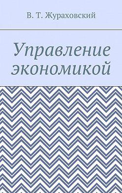 В. Жураховский - Управление экономикой