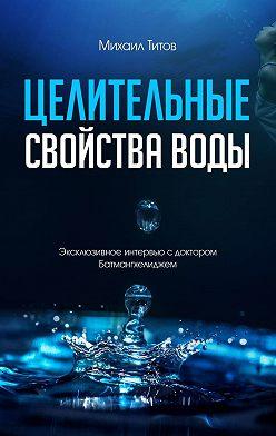 Михаил Титов - Целительные свойстваводы. Эксклюзивное интервью с доктором Батмангхелиджем