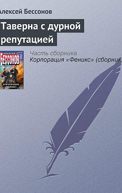 Алексей Бессонов - Таверна с дурной репутацией