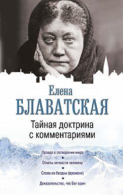 Елена Блаватская - Тайная доктрина с комментариями