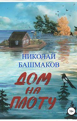 Николай Башмаков - Дом на плоту