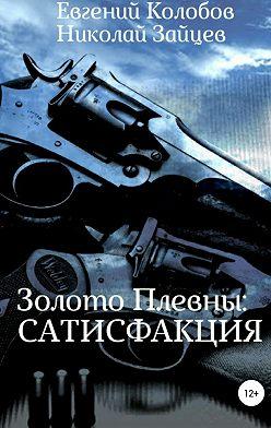 Николай Зайцев - Золото Плевны: сатисфакция