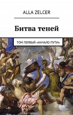 Alla Zelcer - Битва теней. Том первый «Начало пути»