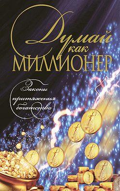 Неустановленный автор - Думай как миллионер