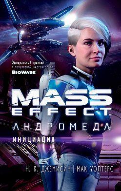 Н. Джемисин - Mass Effect. Андромеда: Инициация