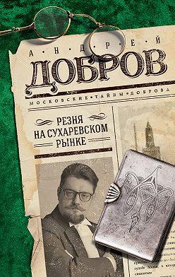Андрей Добров - Резня на Сухаревском рынке