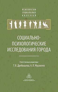 Коллектив авторов - Социально-психологические исследования города