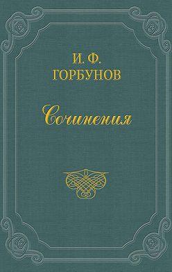 Иван Горбунов - Постоялый двор