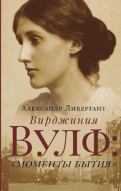 Александр Ливергант - Вирджиния Вулф: «моменты бытия»
