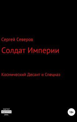 Сергей Северов - Солдат Империи