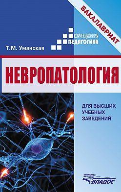 Татьяна Уманская - Невропатология
