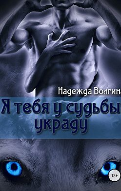 Надежда Волгина - Я тебя у судьбы украду