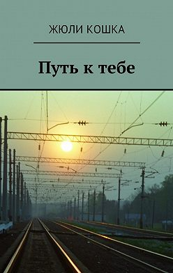Жюли Кошка - Путь ктебе