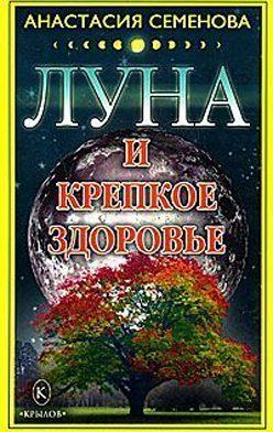 Анастасия Семенова - Луна и крепкое здоровье