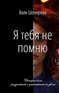 Валя Шопорова - Я тебя не помню